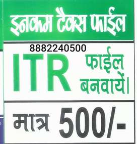 Income tax return file just at 500 only
