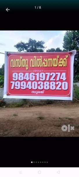 10 cent land for venjaramood kavara
