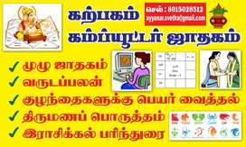 tamil computer astrology report at rs.100