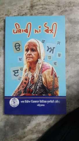Ma boli Punjabi- traditional book