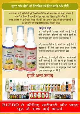 Marketing of Ayurveda product