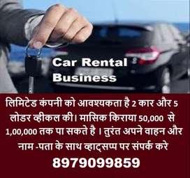 कंपनी को 2 कार  किराये पर चाहिए किराया 1 लाख तक मासिक
