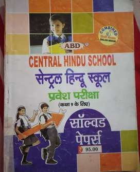 CHS class 9th previous years Solved Papers