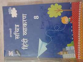 Hindi class 8 saraswati vyakaran book