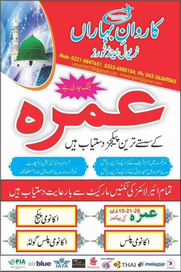 Umrah, All Airline tickets, tours, visit services 0