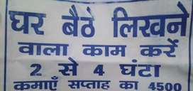 Ghar baithe likhne wala kaam kre aaram se