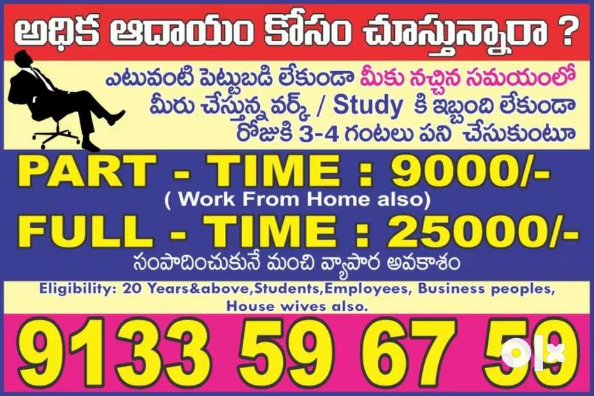 Part Time & Full Time Opportunity 0