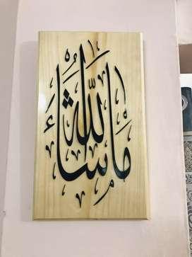 Pinewood Islamic wall tughrey