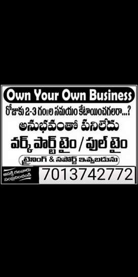Start Own besinuss with out investment