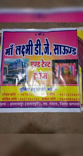 Ma Laxmi DJ sound and tent house बुकिंग के लिए संपर्क करें