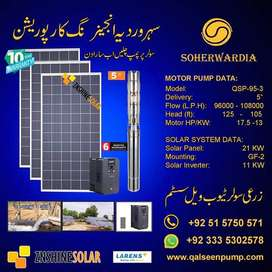5 Inches Flow Solar Zarai Tubewell Pumping system Price