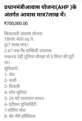 LDA approved flat available in Lucknow under Pradhanmantri awaas yojna