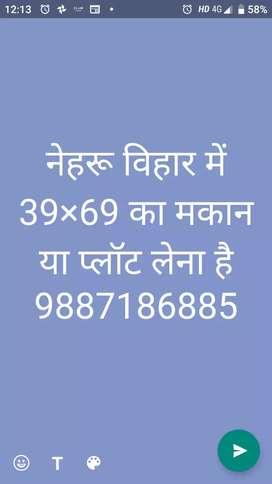 नेहरू विहार में 39×69 का मकान/प्लॉट लेना है