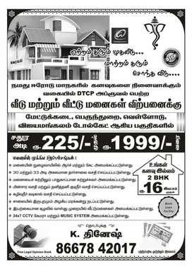 Land For Sale - Erode Surrounding Area's 2️⃣2️⃣5️⃣-1️⃣6️⃣9️⃣9️⃣Rs Only