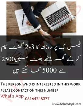 Online form filling job available
