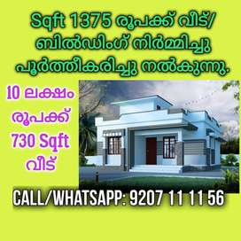 ₹1375/Sqft House Full Finishing work, Rs.10 Lakhs(730Sqft House)