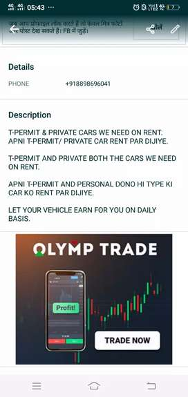 T-PERMIT/PRIVATE CAR WE NEED ON RENT T-PERMIT/ PRIVATE GIVE US ON RENT