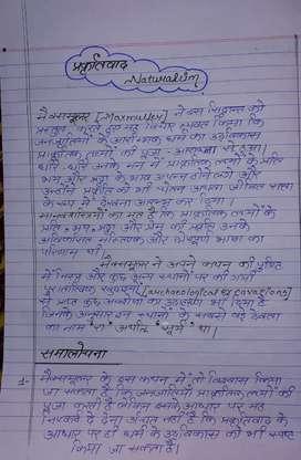Fees 300 Class 1 to 8 hindi
