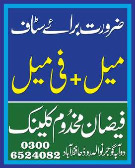 Staff required at Faizan Makhdoom Clinic