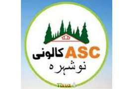 ASC colony ph two rehman baba plot no 1531