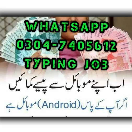 Online job for students on daily basis salary. 568
