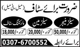 Salesman required