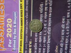 25 paise 1975