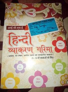 ICSE Class 10th Hindi language