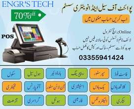 POS SOFTWARE FOR UR BUSSINESS ON ONLY RS 7000