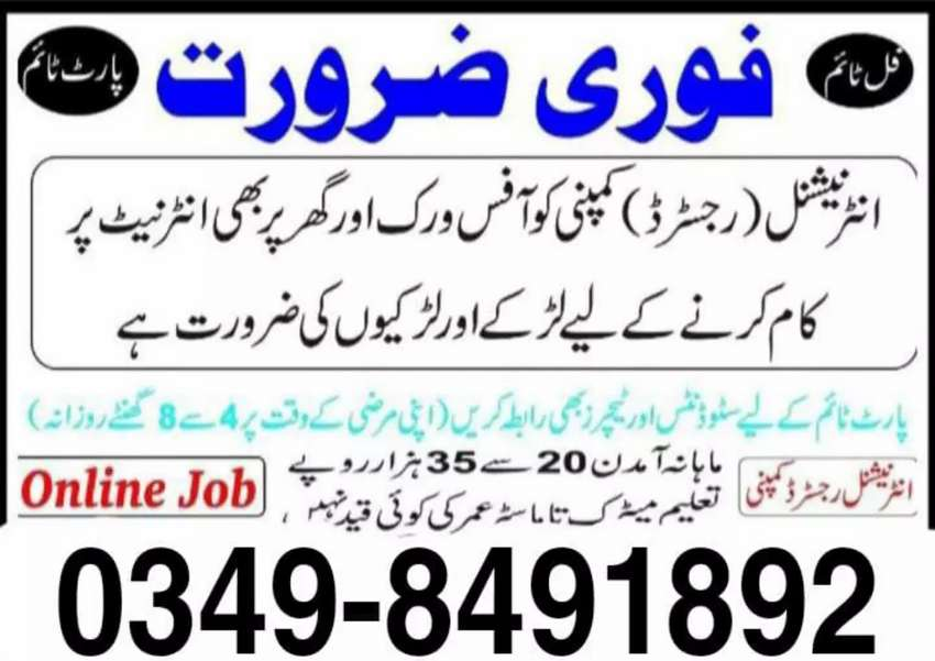 we want employer for call center in lahore. 0