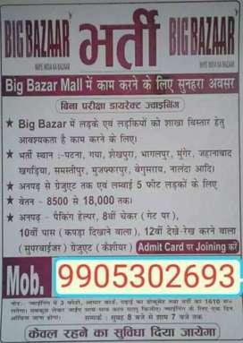 Big bazaar mall