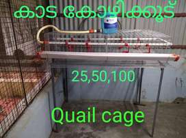 cage / Kaada cage