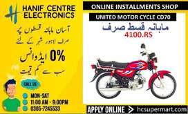 UNITED MOTOR CYCLE ON INSTALLMENTS  CD70 BIKE 7CC MOTOR CYCLE EMI