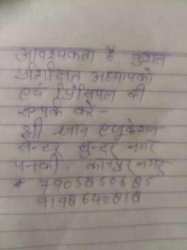 टीचर प्रिंसिपल की जरूरत है shri Gyan education centre ,Kalyanpur