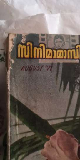 Vintage malayalam magazine with movie features