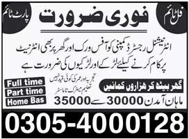 Job opportunity for males/females (Part time, Full time , Home Based)