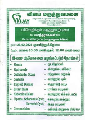 FREE SURGICAL CONSULTATION & TREATMENT CAMP