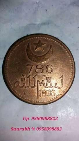 Unique coins 1818 copper