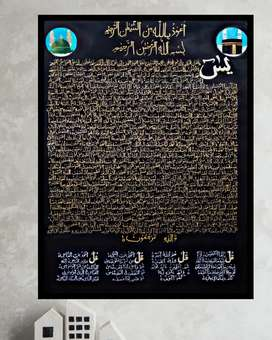 Surah yaseen and four quls