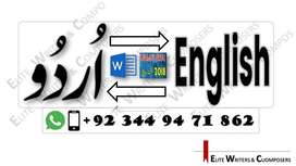 Translator (مترجم) / Composer / Typist/ Writer / Proofreader