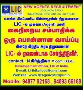 எல்.ஐ.சி முகவர் (Lic Agent) பணி