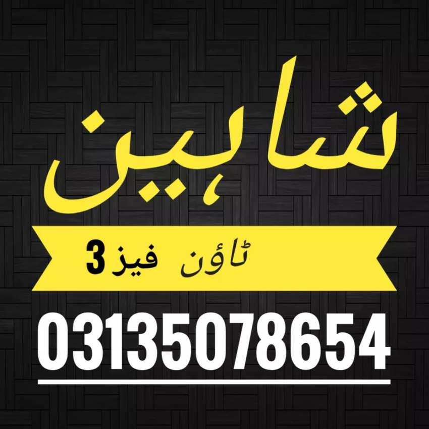 Shaheen Town Phase 3 plots for sale 0