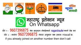 Daily Ahmednagar On Your Whatsapp Service
