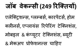 249 workers required in Ranchi