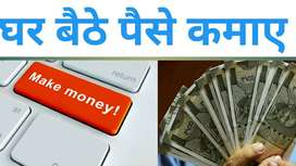 Earn weekly 20000 home based job