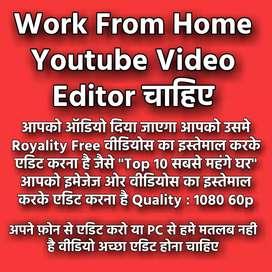Video Editor Chahiye Youtube Videos ke liye