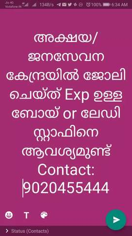 Required a Akshaya or Jana Sevana Kendra Boy or Lady staff