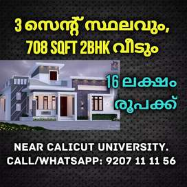 2BHK New Home+3 Cent Plot Rs. 16 Lakhs
