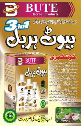 Bute herbal shampoo and oils
