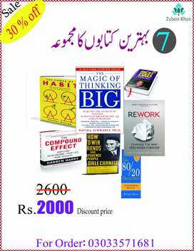 Pack of seven books ( With discount price)